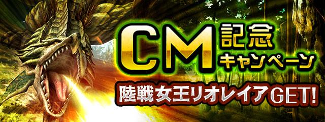 『モンスターハンター ロア オブ カード』 テレビCM第一弾の放映を記念して、キャンペーンを開始