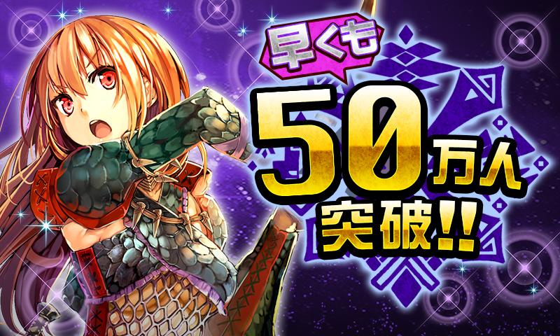 「モンスターハンター ロア オブ カード」が50万人突破!