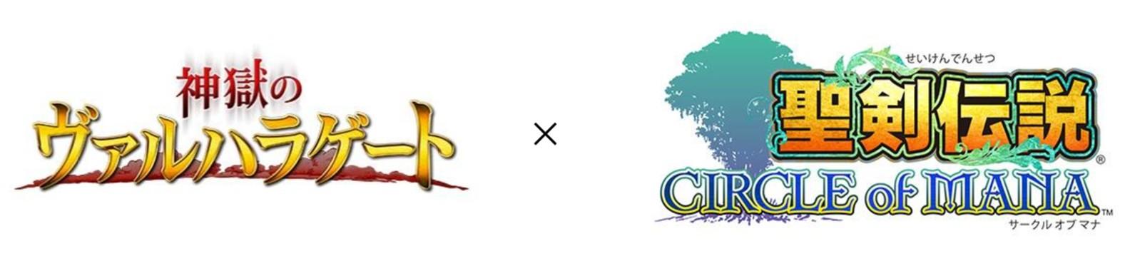 『神獄のヴァルハラゲート』が『聖剣伝説 CIRCLE of MANA』と初コラボレーション!