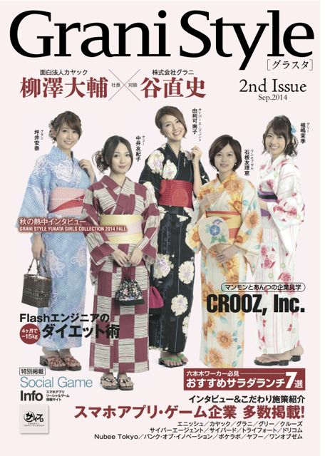 『Grani Style』 2nd Issue