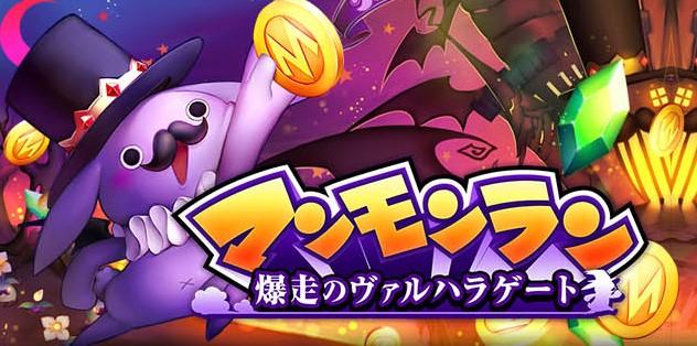 『神獄のヴァルハラゲート』の公式キャラクター、「マンモン伯爵」が主役のゲームアプリが初登場!!