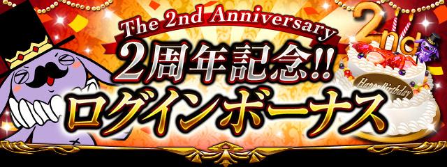 『神獄のヴァルハラゲート』サービス開始2周年を記念してキャンペーンを開始!