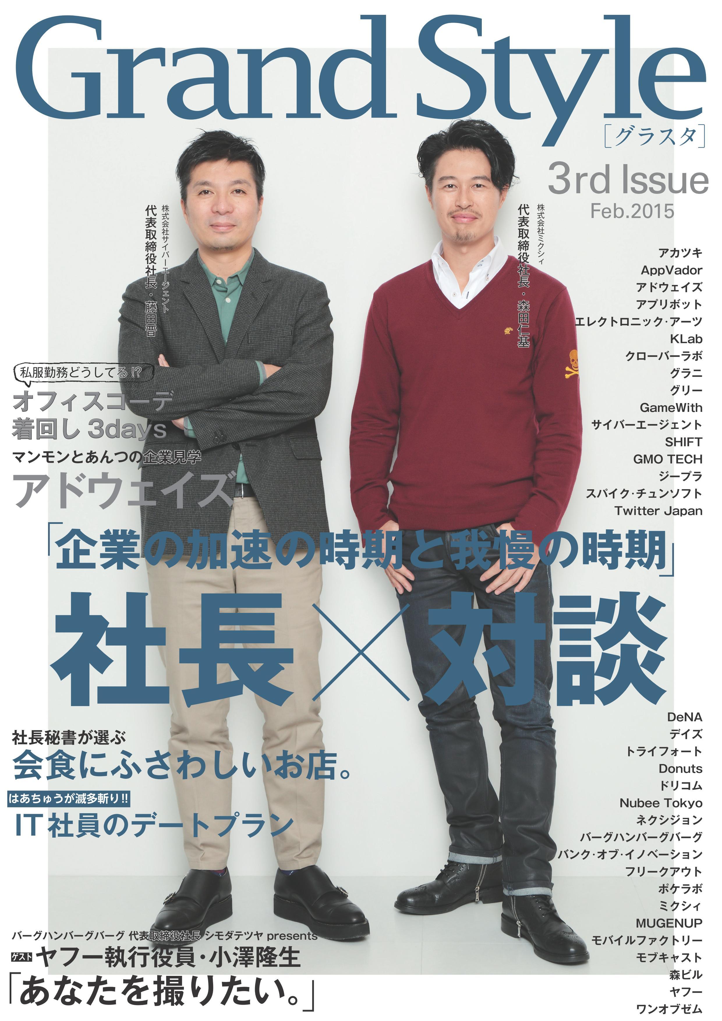 アプリ・ゲーム業界の社員・社風を紹介する業界誌、『Grand Style』(愛称:グラスタ) 新創刊!