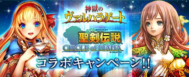 『神獄のヴァルハラゲート』、『聖剣伝説 CIRCLE of MANA』とコラボレーション第2弾を実施!