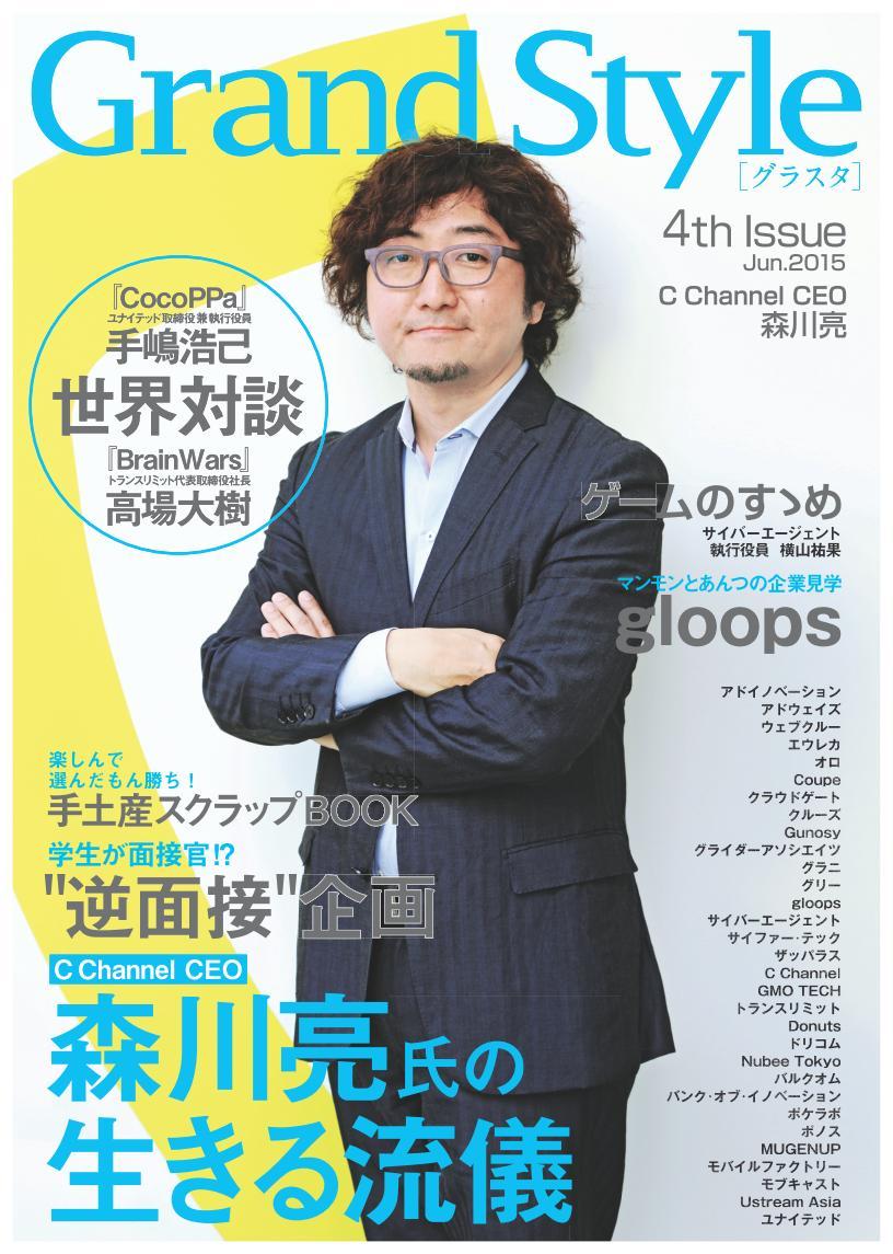 アプリ・ゲーム・IT業界の社員・社風を紹介する業界誌、『Grand Style』(愛称:グラスタ) 4<sup>th</sup> Issueを発行!