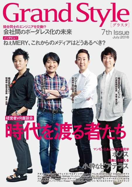 『Grand Style』7th Issue
