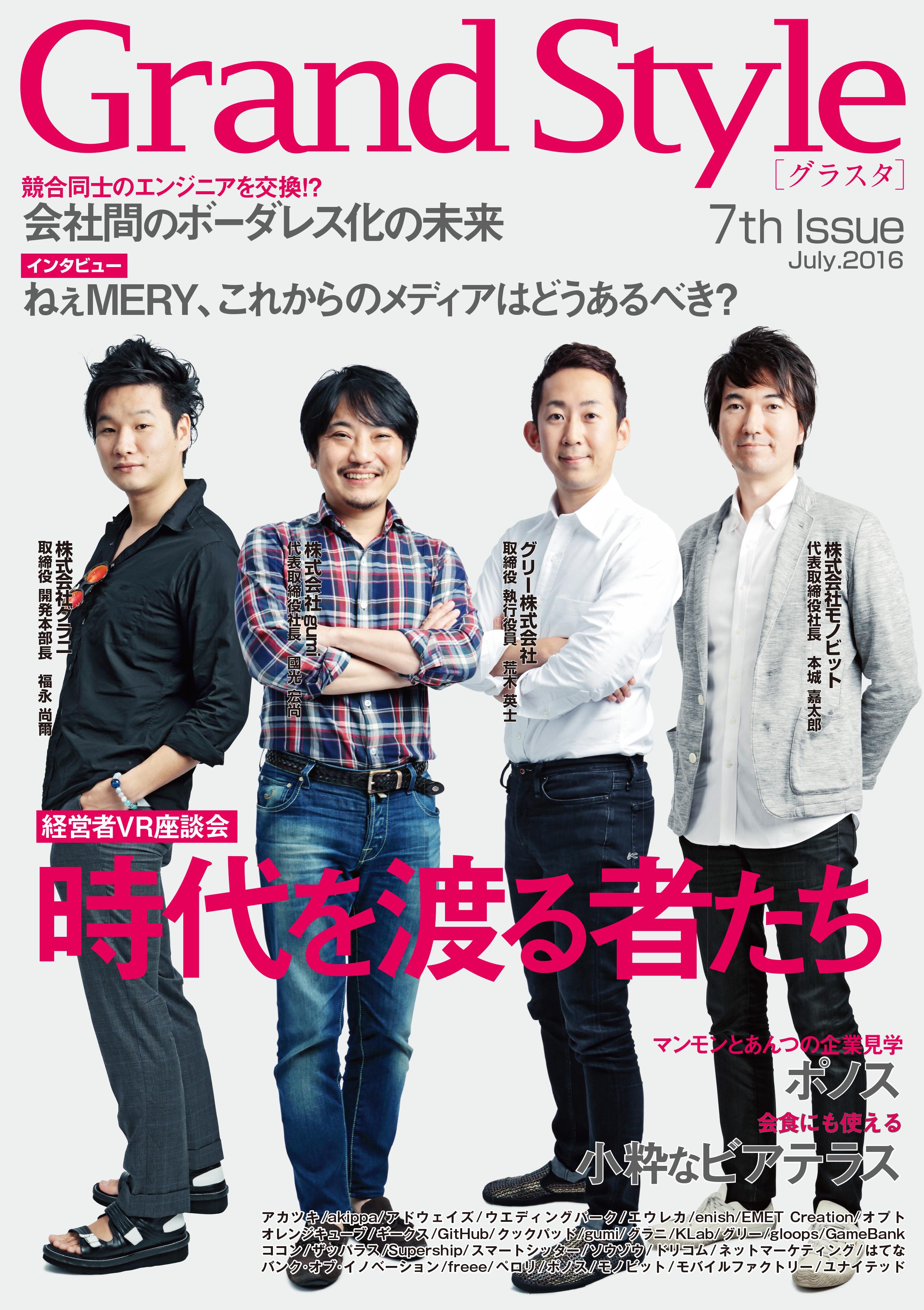 アプリ・ゲーム・IT業界の社員・社風を紹介する業界誌、『Grand Style』(愛称:グラスタ) 7<sup>th</sup> Issueを発行!