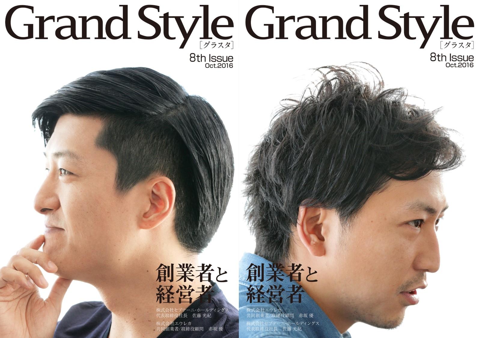 アプリ・ゲーム・IT業界の社員・社風を紹介する業界誌、『Grand Style』(愛称:グラスタ) 8<sup>th</sup> Issueを発行!