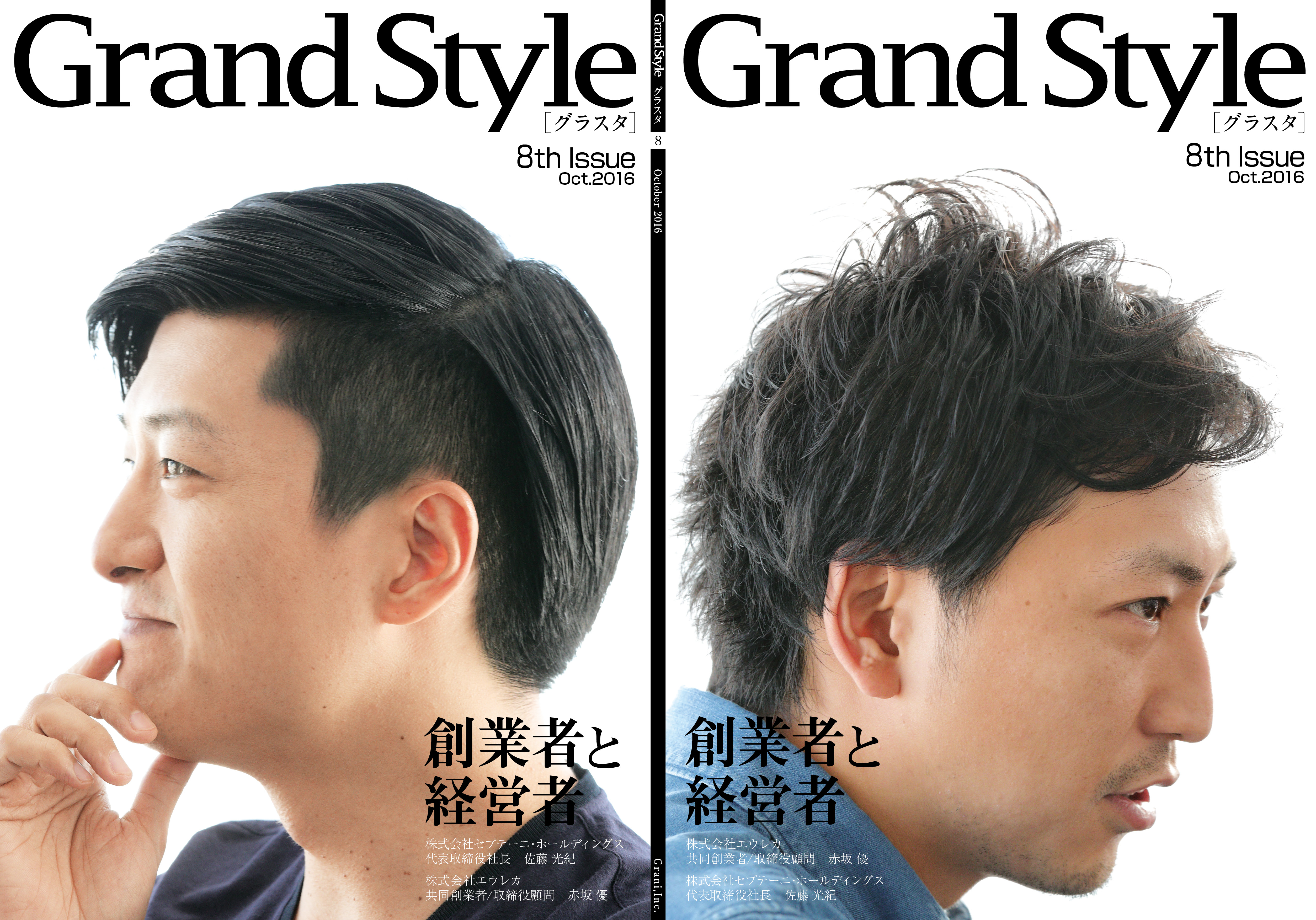 『Grand Style』8th Issue