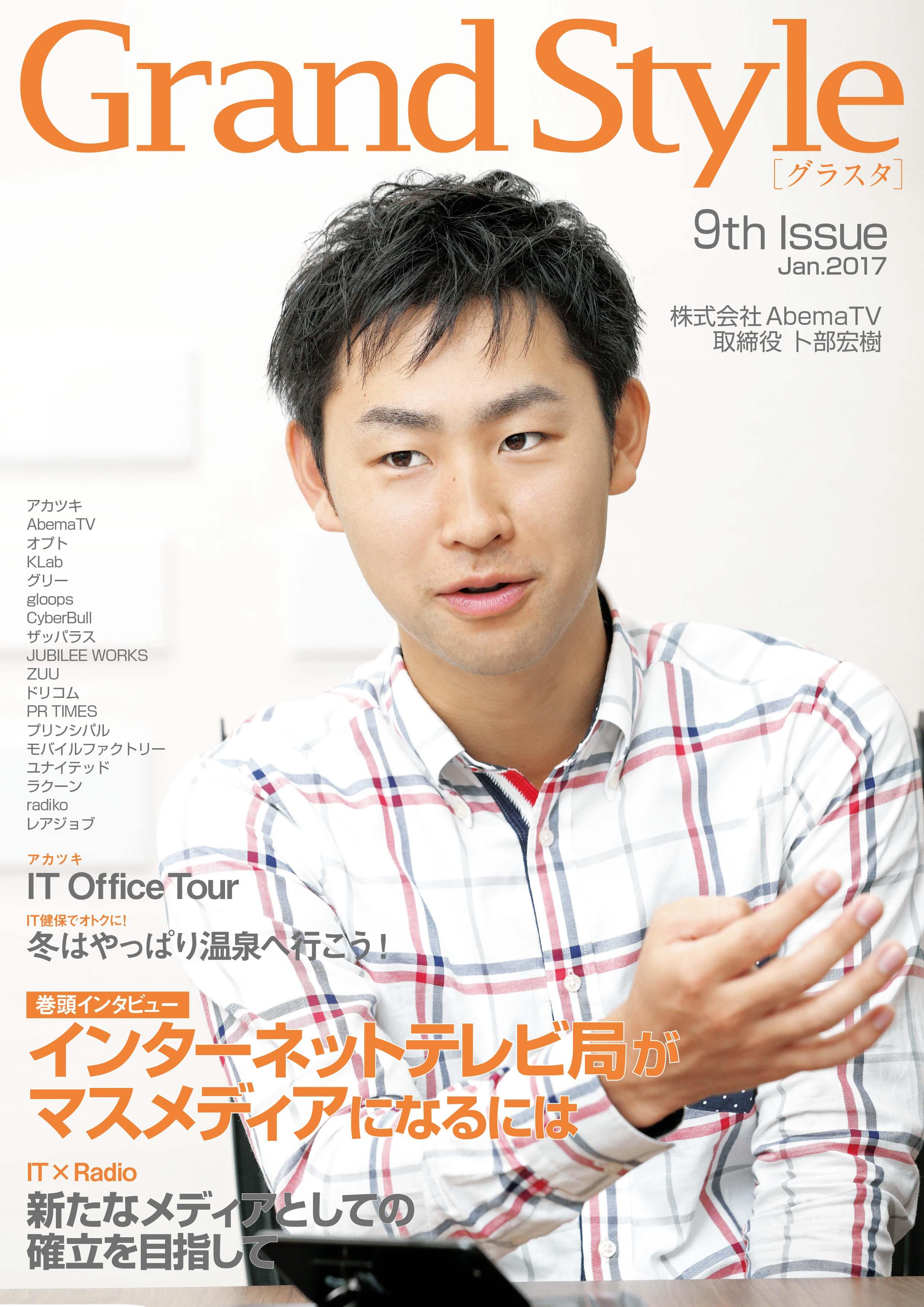 アプリ・ゲーム・IT業界の社員・社風を紹介する業界誌、『Grand Style』(愛称:グラスタ) 9th Issueを発行!