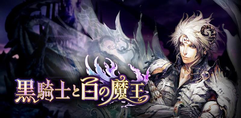 新作RPG『黒騎士と白の魔王』の配信開始!