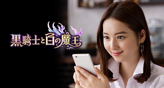 『黒騎士と白の魔王』 佐々木希さんを起用した、新テレビCMの放映を6月1日(木)より開始