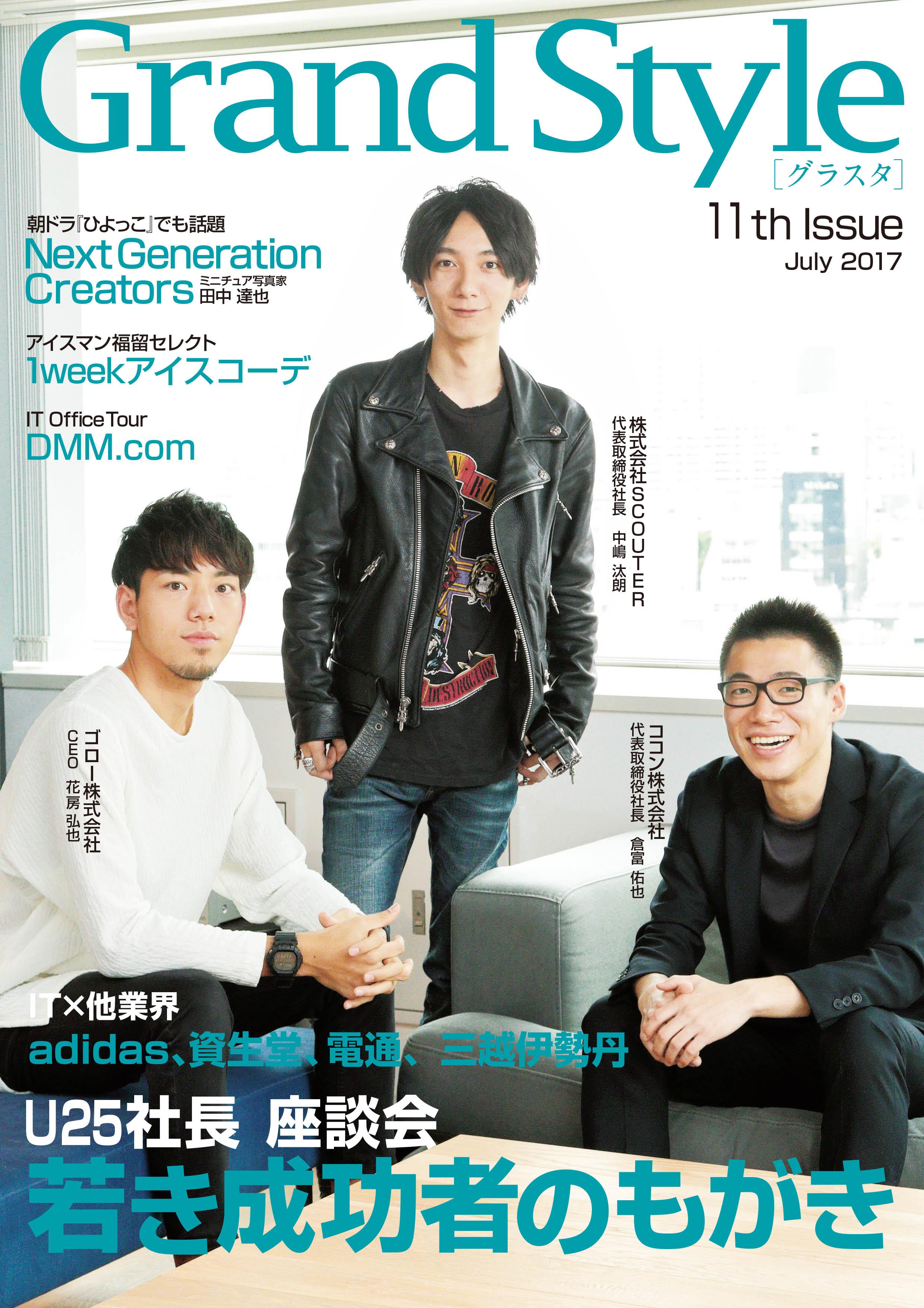 アプリ・ゲーム・IT業界の社員・社風を紹介する業界誌、『Grand Style』(愛称:グラスタ) 11th Issueを発行!