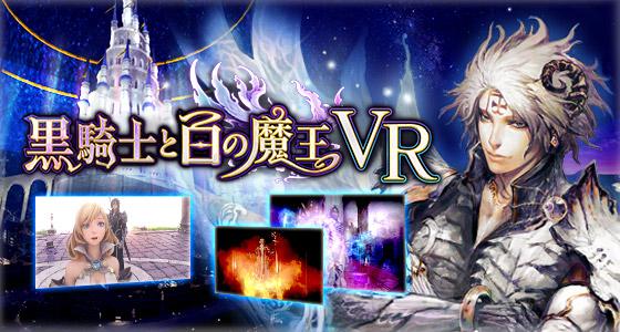 『黒騎士と白の魔王』 のVRアトラクションが、渋谷 『VR PARK TOKYO』 に新登場!